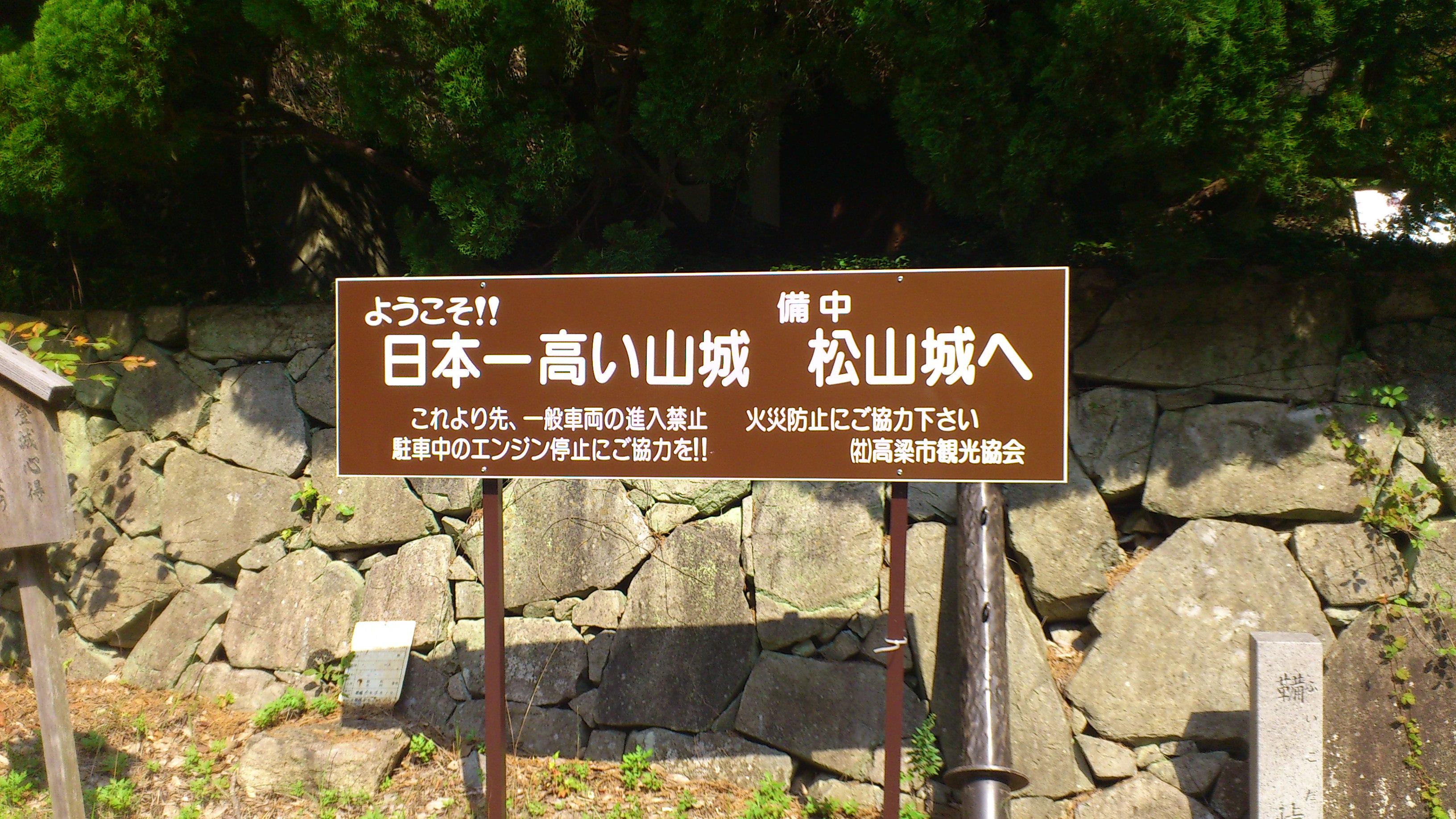 日本一高い山城