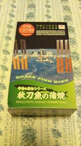 秋刀魚蒲焼(外装)