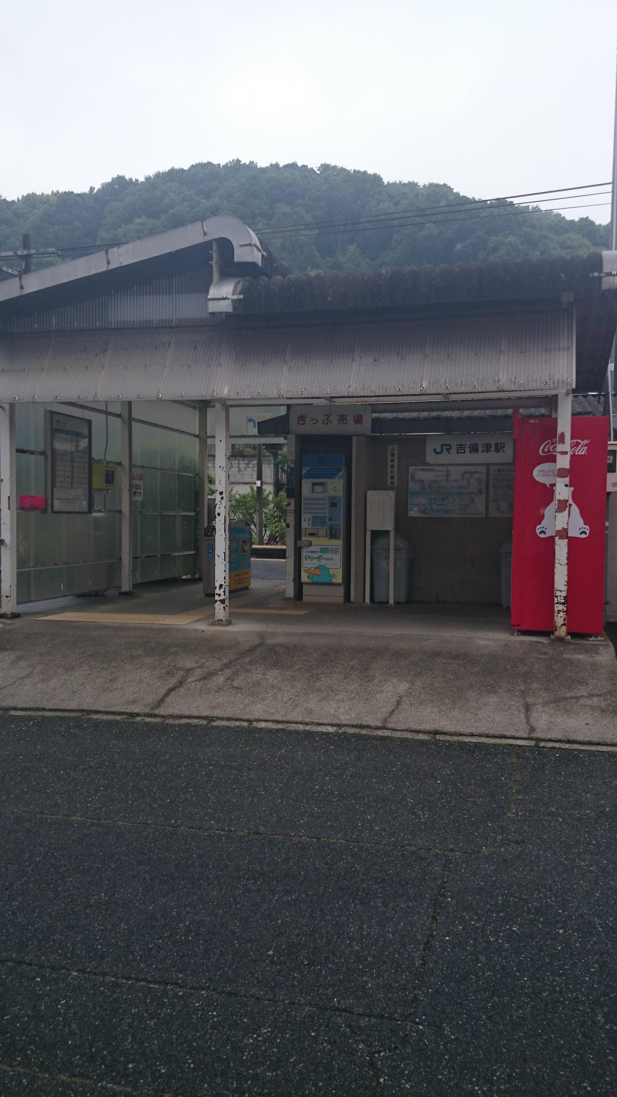 05吉備津駅